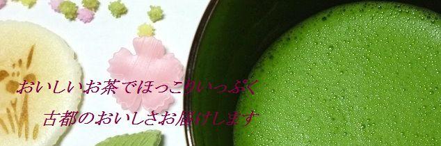 京都・大谷園茶舗の宇治茶をご賞味ください。