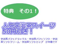 人気メニュー50円引!