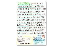 神奈川県茅ヶ崎市立鶴嶺中学校の生徒さま